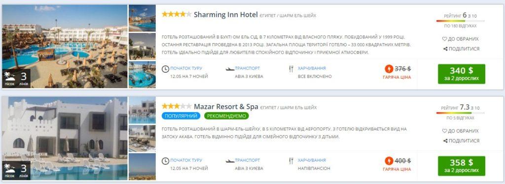 Горящие туры в Египет на 7 ночей от $170 с человека в 4**** AI ($340 за двоих)! -