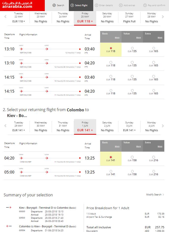 Air Arabia: авиабилеты из Киева на Шри-Ланку от €257 в две стороны! -