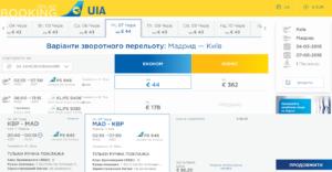 Авиабилеты Киев - Мадрид - Киев от €86 в мае - июне этого года! -
