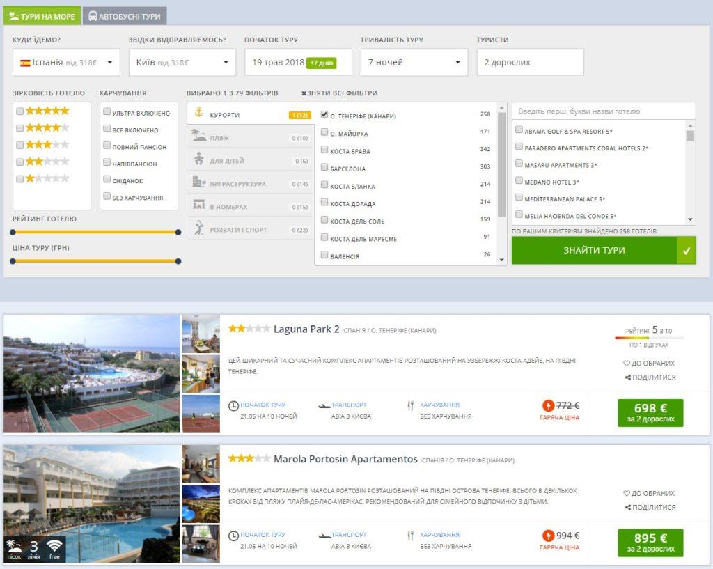 Пакетные туры на Тенерифе из Киева на 10 ночей от €349 с человека! -