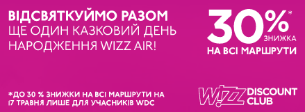 Wizz Air: скидка 30% по случаю дня рождения компании для WDC! -