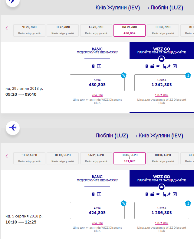 WizzAir: скидка 30% на все рейсы для всех! -