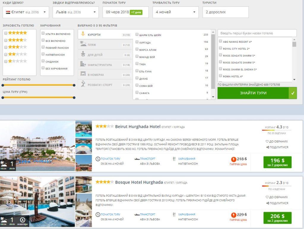 Супер цена! Туры в Египет из Львова от $99 с человека на 4 ночи! За $108 в отелях Все включено! -
