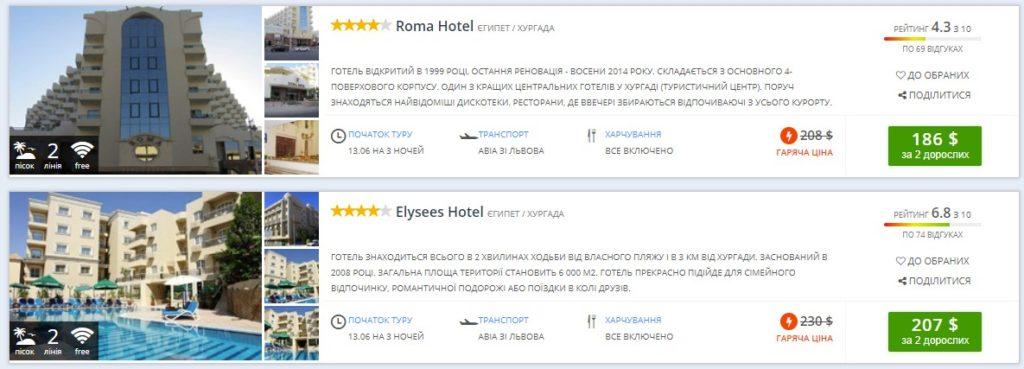 Вау! Египет из Львова от $93 с человека на 3 ночи Все включено! На 4 ночи от $134! -
