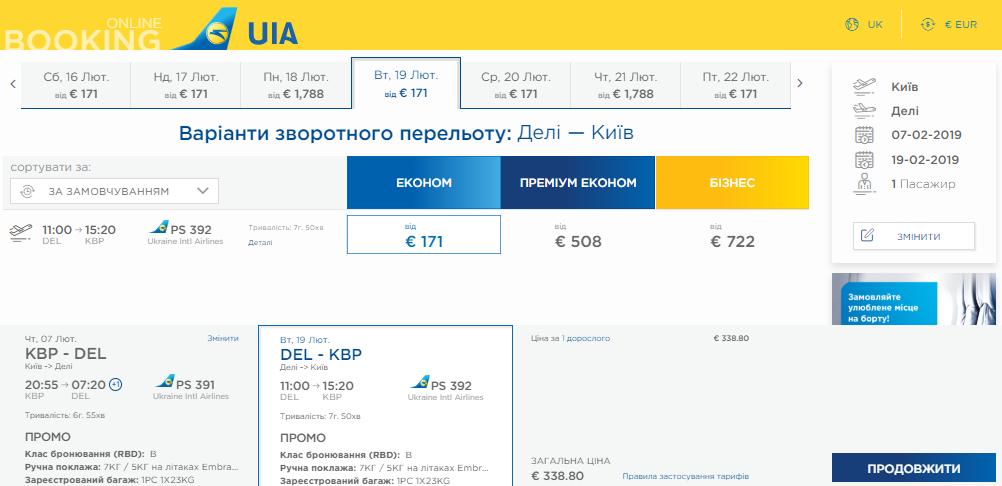 Распродажа МАУ из многих городов Украины в Азию! Бангкок, Дели, Коломбо от €338 в две стороны! -