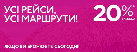 Wizz Air: скидка 20% для всех! Авиабилеты из Украины от 310 грн! -