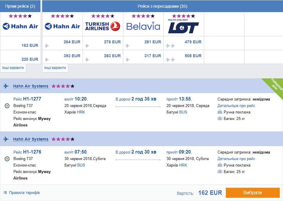 Авиакомпания MyWay Airlines открыла новые рейсы из Харькова в Тбилиси и Батуми!