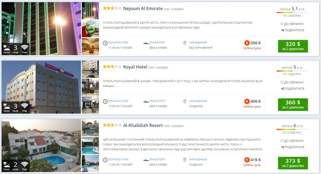 Пакетные туры в ОАЭ от $160 с человека на 7 ночей! -