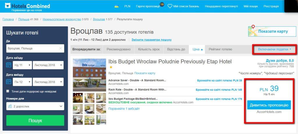 Номера в польских гостиницах Ibis budget от 39 злотых (€9) за номер! -