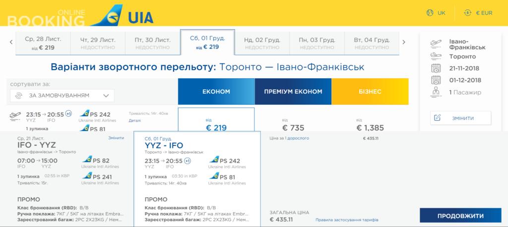 авіаквитки івано-франківськ - торонто