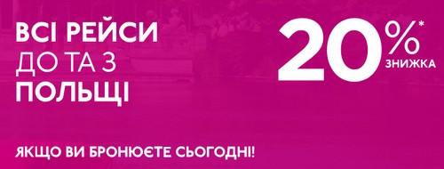 Скидка 20% на рейсы в Польшу! Авиабилеты из Украины от 290 грн! -