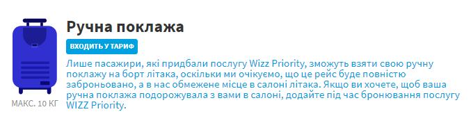 Wizz Air: ручная кладь в салоне самолета только за дополнительную плату! -