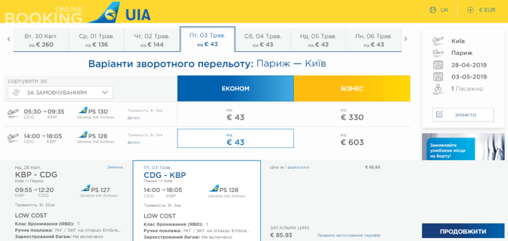 Дешевые авиабилеты Киев - Париж - Киев от €86 в две стороны! Лоукост тарифы МАУ в 2019 году! -