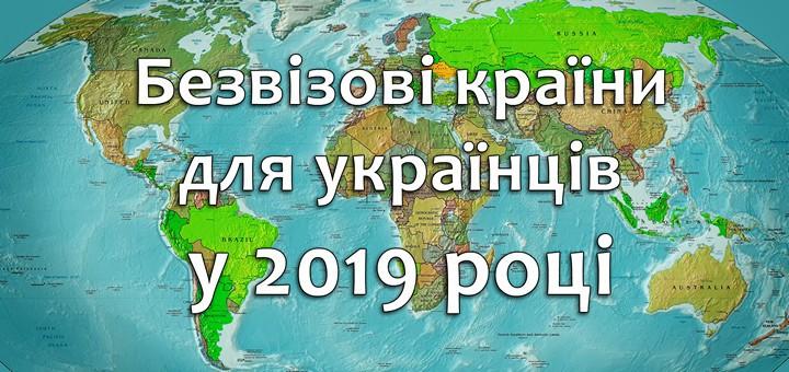 безвізові країни 2019