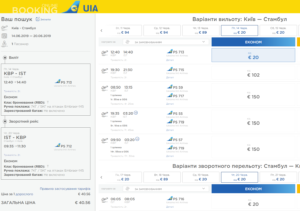 Рекорд! Скидка до 50% от Pegasus! Из городов Украины в Турцию от $41 в две стороны! -