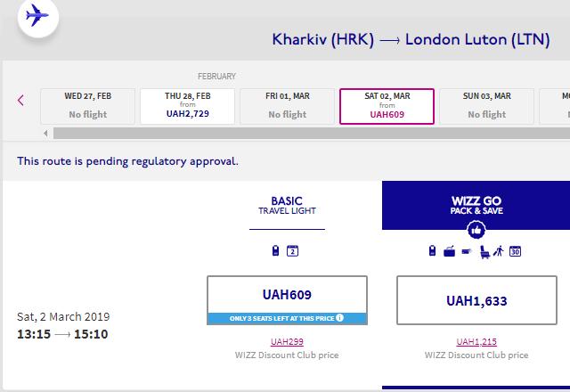 новий рейс харків лондон
