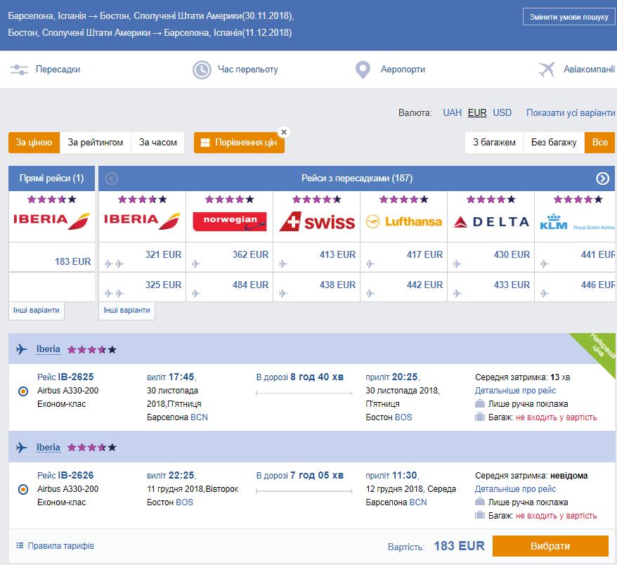 Level: авиабилеты в США из Барселоны от €183 в две стороны! -