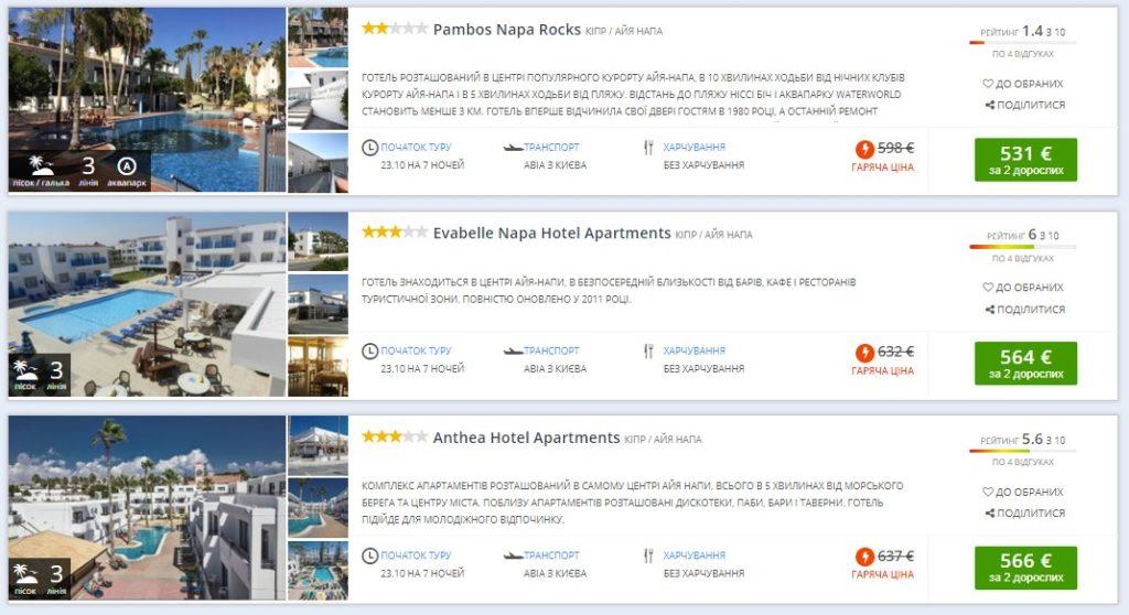 7 ночей на Кипре от €266 с человека (€532 на двоих)! -