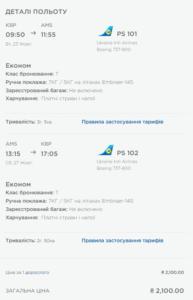 Хит от МАУ: Амстердам от €59 в две стороны, Стамбул от €40, Тбилиси от €83 осенью 2018 года! -