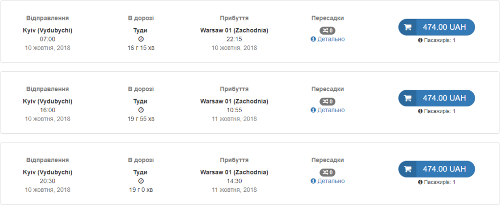 Ecolines: -40% на рейсы из Киева и Львова до Праги, Варшавы, Вроцлава от 300 грн! -
