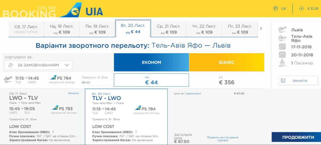 ПРЯМЫЕ рейсы в Тель-Авив от €88 в две стороны со Львова, Одессы, Днепра, Харькова, Винницы и Киева! -