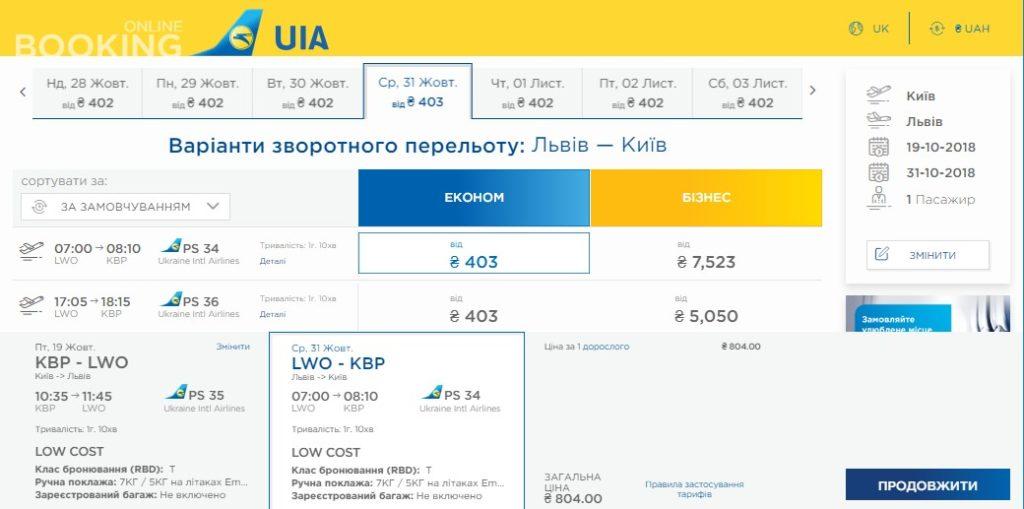 Дешевые авиабилеты по Украине от 400 грн в одну сторону осенью 2018 года! -