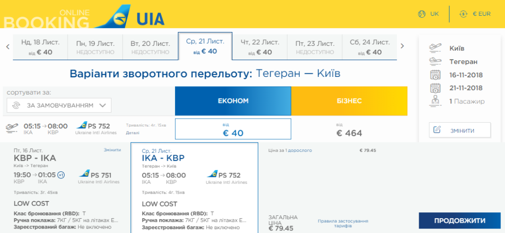 Дешевые авиабилеты из Украины в Иран от €79 в две стороны! -
