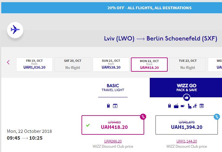 20% скидки от Wizz Air на рейсы до 27 октября! С Украины от 418 грн! -