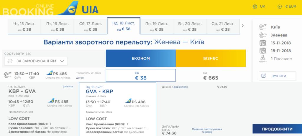 Дешевые авиабилеты из Киева в Швейцарию от €74 в две стороны! -