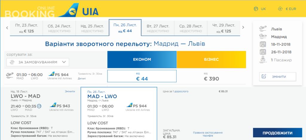 Прямые рейсы в Мадрид из Киева и Львова от €85 в две стороны! -