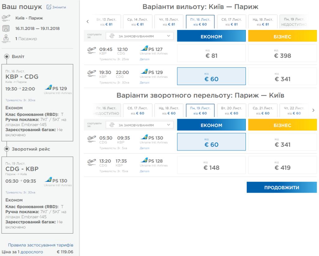 Авиабилеты Киев - Париж от €119 в две стороны осенью 2018 года! -