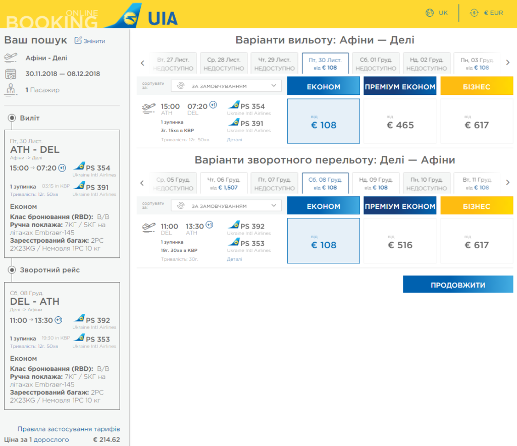 Авиабилеты Киев - Дели - Киев через Афины от €245 в две стороны! -
