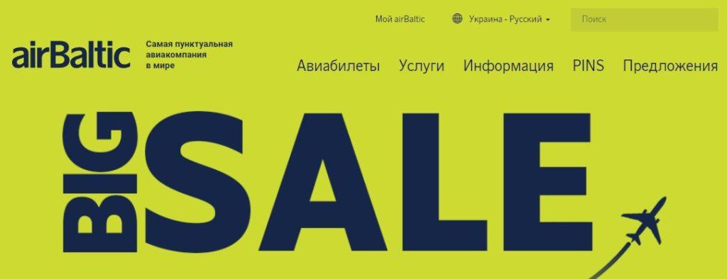 Распродажа от AirBaltic из Киева и Одессы! Авиабилеты от €21 в одну сторону! -
