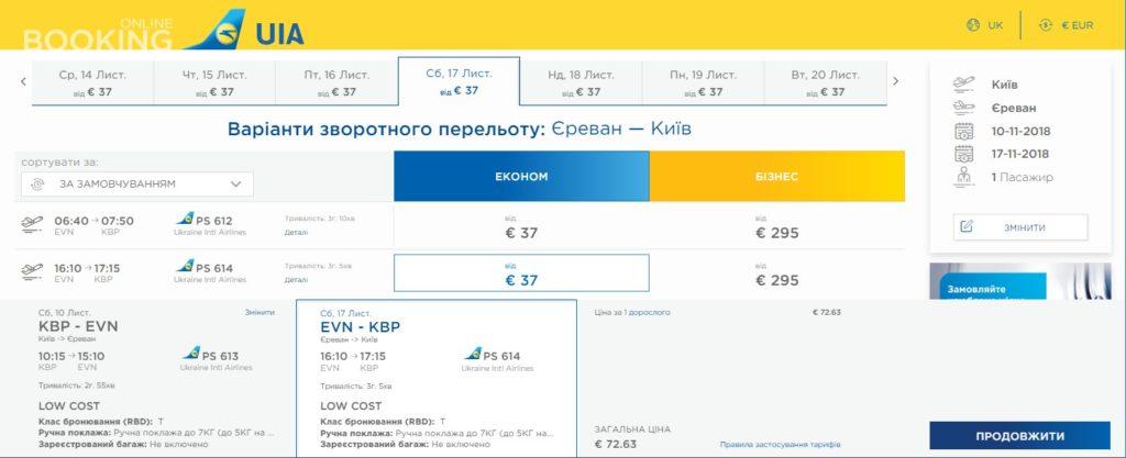 Дешевые авиабилеты в Ереван из Киева от €72 в две стороны осенью 2018 года! -