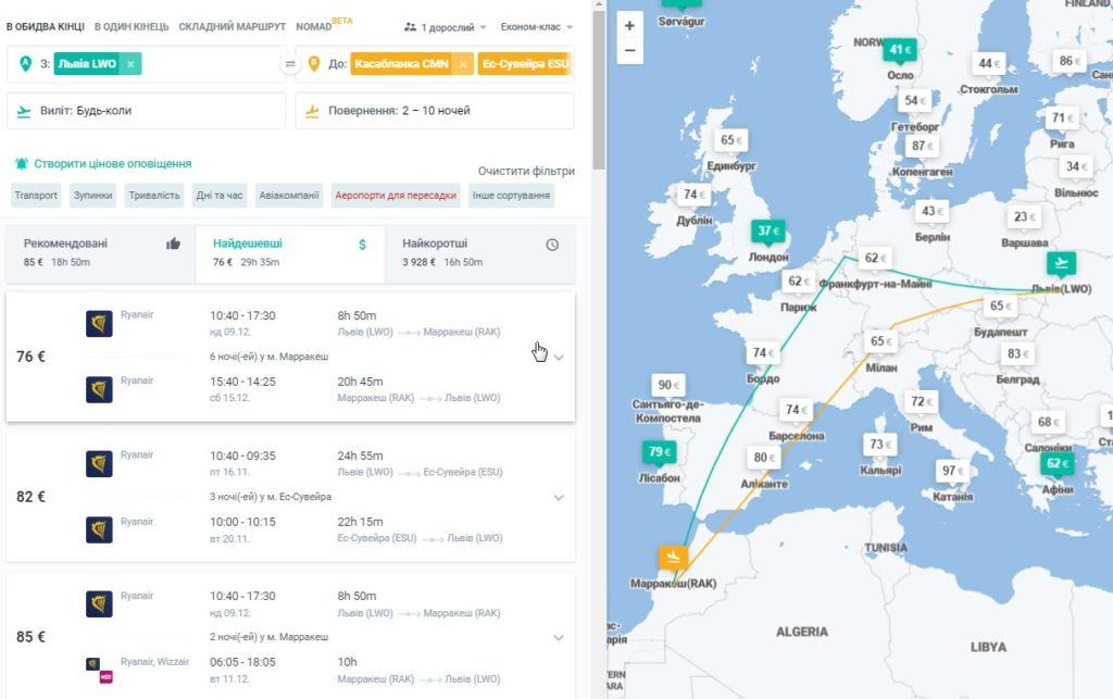 Самолетом в Марокко из Украины от €76 в две стороны! -