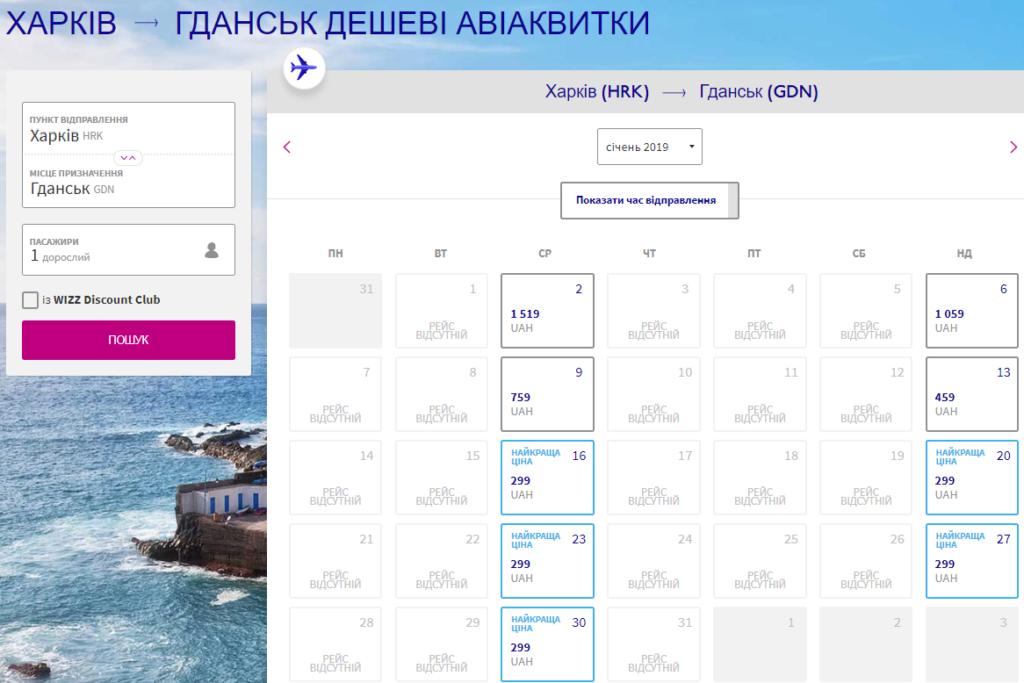 Авиабилеты из Харькова в Вроцлав и Гданьск от 598 гривен в две стороны для всех! -