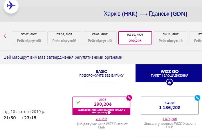 Авиабилеты Wizz Air со скидкой 20% для всех! С Украины от 290 грн! -