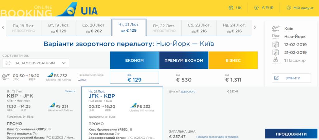 Мега распродажа началась! Авиабилеты в Нью-Йорк, Торонто и Дели из городов Украины от €257 в две стороны! -