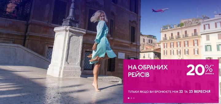 Wizz Air предоставляет скидку 20% для всех! С Украины от 290 грн! -