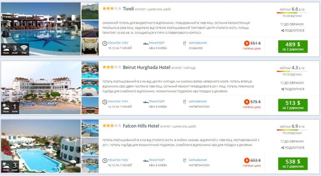 Пакетные туры в Египет на 7 ночей от $245 с человека ($489 за двоих)! -