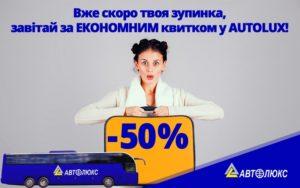 Автолюкс: билеты из Киева в Харьков, Днепр, Запорожье и Полтаву от 112 грн! -