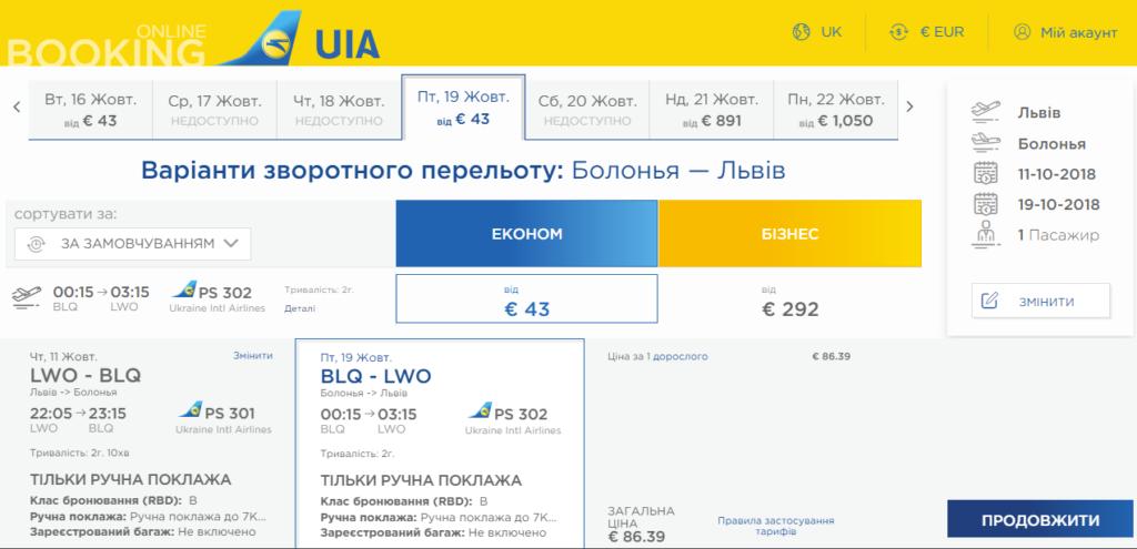 Авиабилеты Львов – Болонья от €86 в две стороны в октябре этого года! -