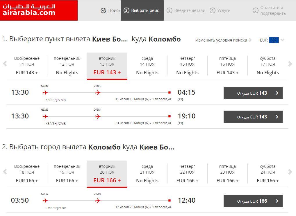 Авиабилеты от Air Arabia на Шри-Ланку из Киева от €317 в две стороны! -