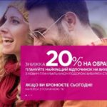 20% скидки от WizzAir на выбранные рейсы! Авиабилеты из Украины от 290 грн! —