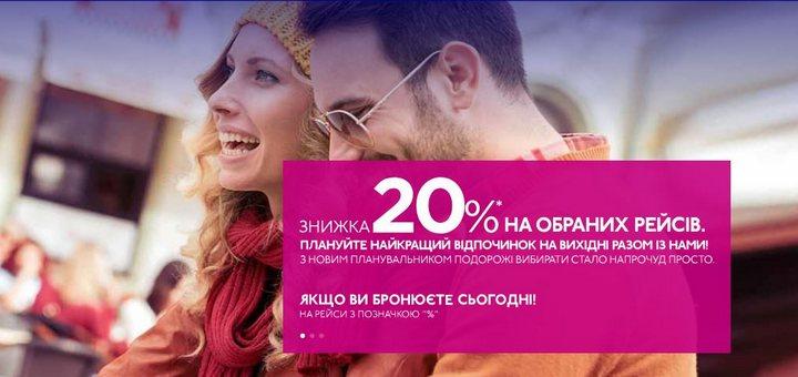 20% скидки от WizzAir на выбранные рейсы! Авиабилеты из Украины от 290 грн! -