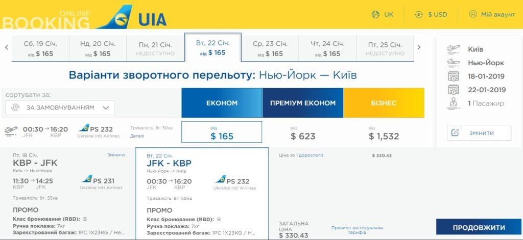 Распродажа МАУ! Авиабилеты в США и Канаду из городов Украины от $330 в две стороны! -