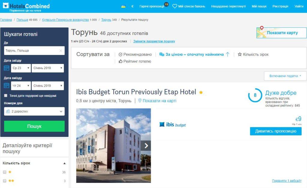 €9 за номер в отеле на двоих! Ibis budget в городах Польши! -