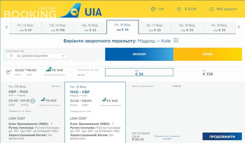 Мурманск томск авиабилеты цена
