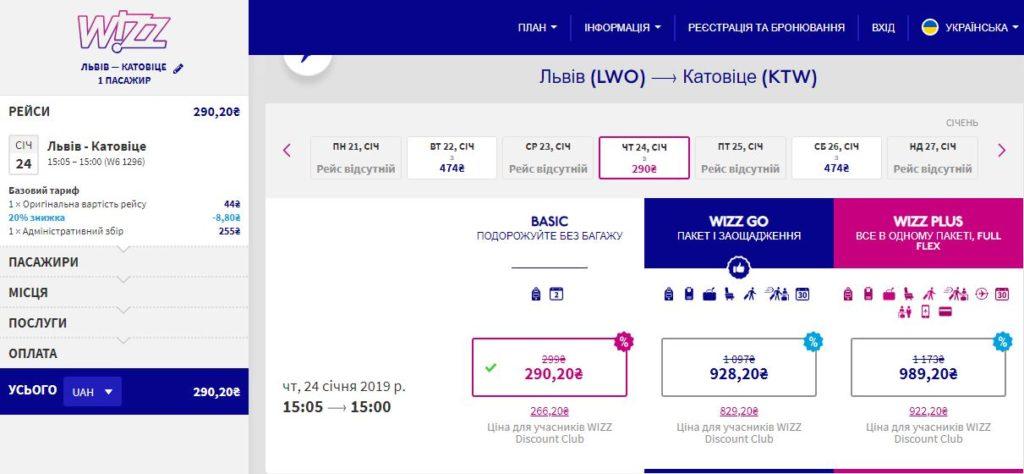 20% скидки на избранные рейсы от WizzAir! Авиабилеты из Украины от 290 грн! -