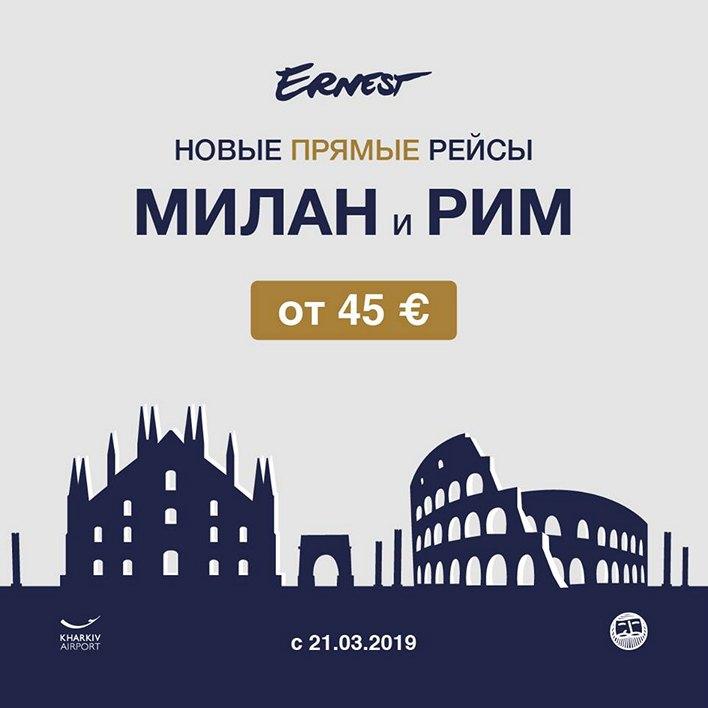 Новые рейсы Ernest: Харьков – Рим и Киев – Милан! -